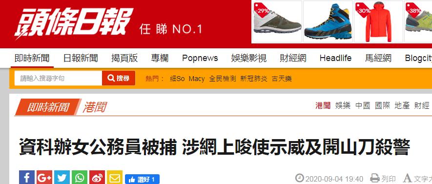 香港一女公务员被捕:涉嫌唆使他人非法集结用刀杀警