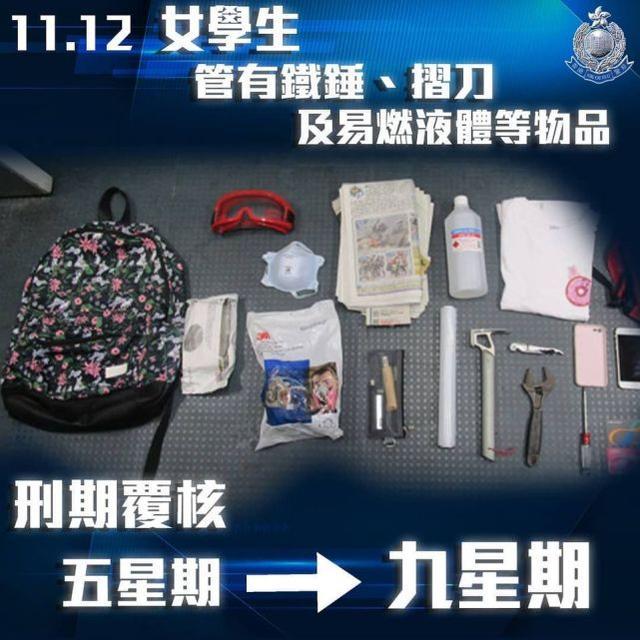 香港女生藏斧锤等意图损毁,被判5周后裁判官认错改判2月