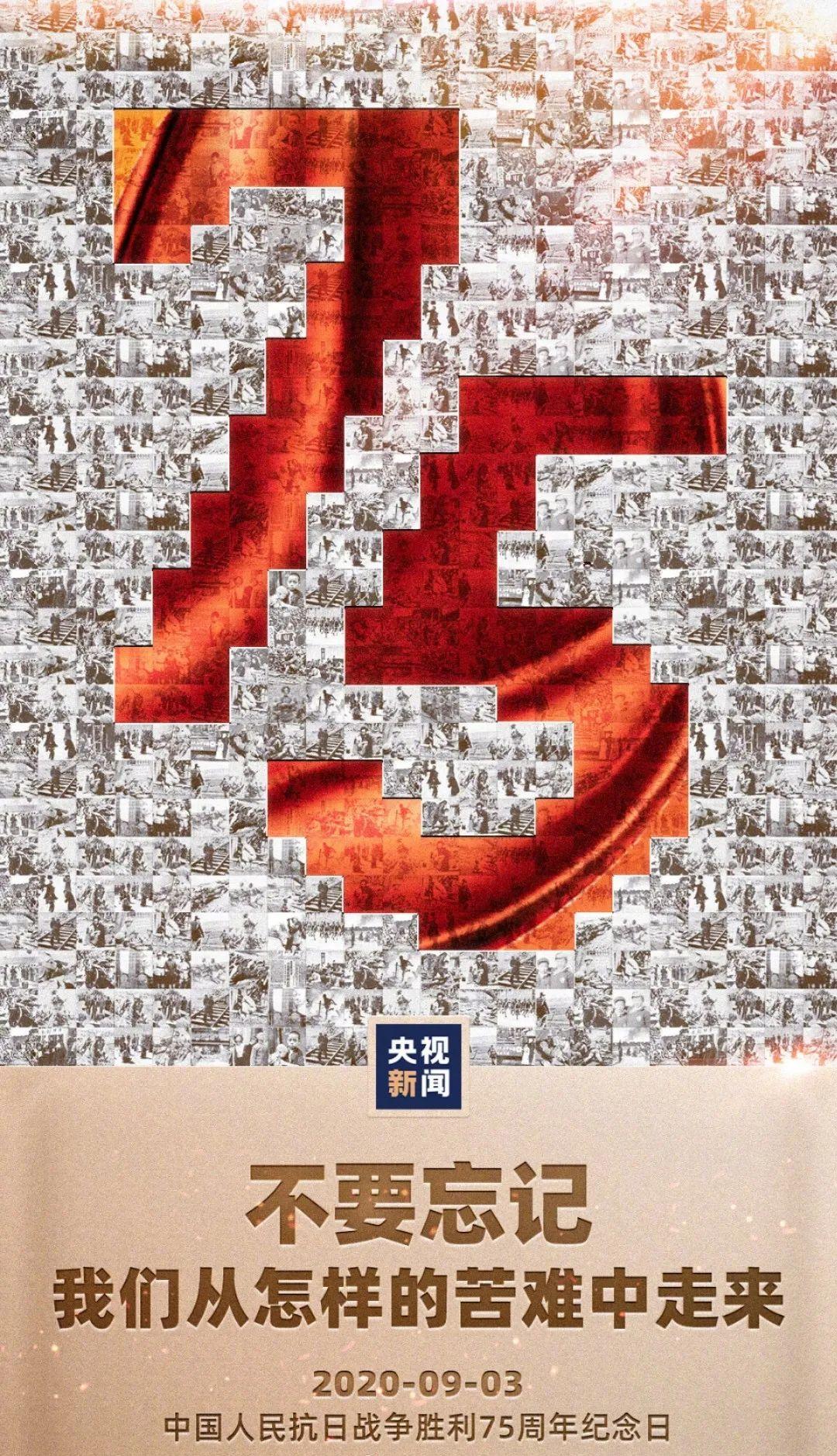 吾辈自强   抗日战争胜利75周年,此刻,向胜利致敬!