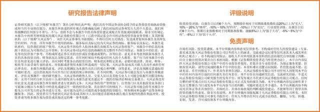 布局Q3高增长,推荐军工、消费电子、光伏、新能源车【天风策略】