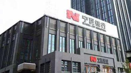 宁夏银行多事之秋:多名老赖股东被限制高消费