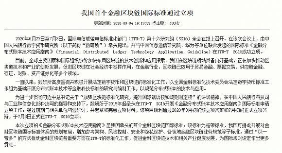 全国金融标准化技术委员会:我国首个金融区块链国际标准通过立项