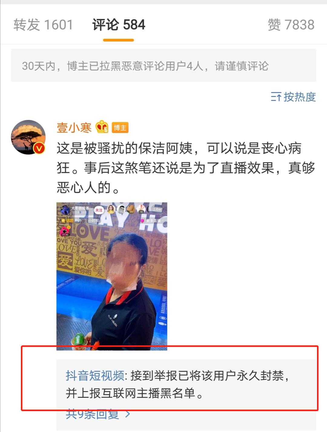 """男子街头直播骚扰多名女子,抖音回复。来源:微博""""壹小寒"""""""