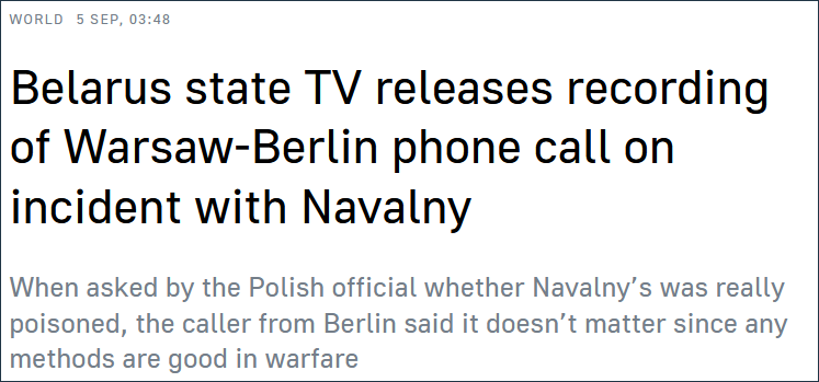 德方否认卢卡申科指控 白俄立刻公开截获的通话录音