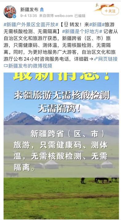 新疆旅游不做核酸不隔离?文旅厅:只限纯旅游直达景区图片