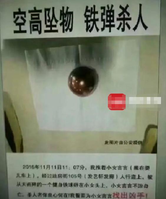 天降铁球砸死女婴,整栋楼每户赔偿3000元