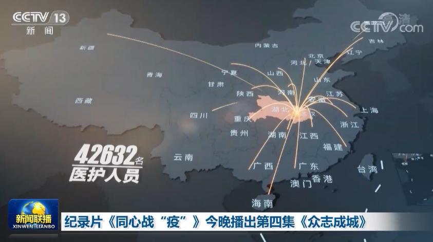 """纪录片《同心战""""疫""""》今晚播出第四集《众志成城》图片"""