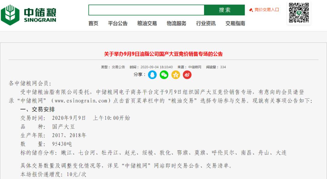 中储粮网9月9日进行第十八次国产大豆拍卖!95430吨