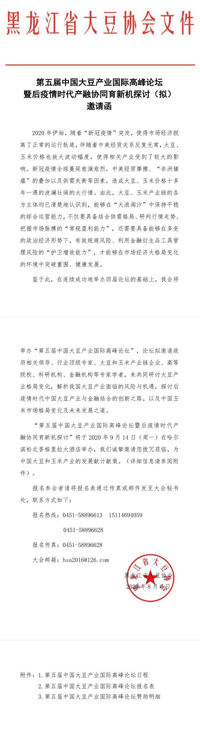《第五届中国大豆产业国际高峰论坛》抢票倒计时9天,余位有限!!!