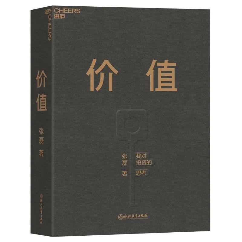 """《价值》:""""作者张磊""""的野心和诚意"""