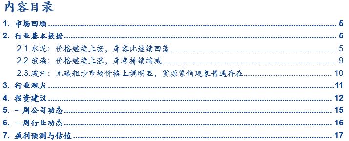 【安信环保公用建材邵琳琳团队】建材周报0906:水泥玻璃玻纤价格持续改善,期待旺季更旺
