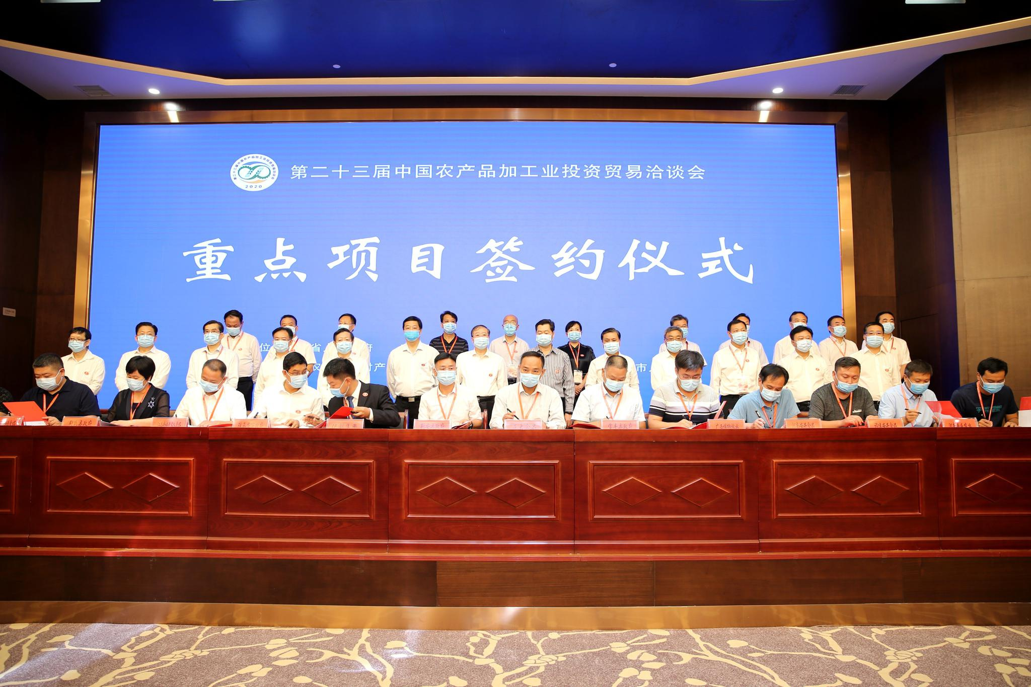 中国农产品加工业投资贸易洽谈会签约投资总额858.6亿元