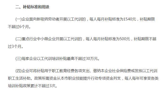 来源:北京市人民政府官网