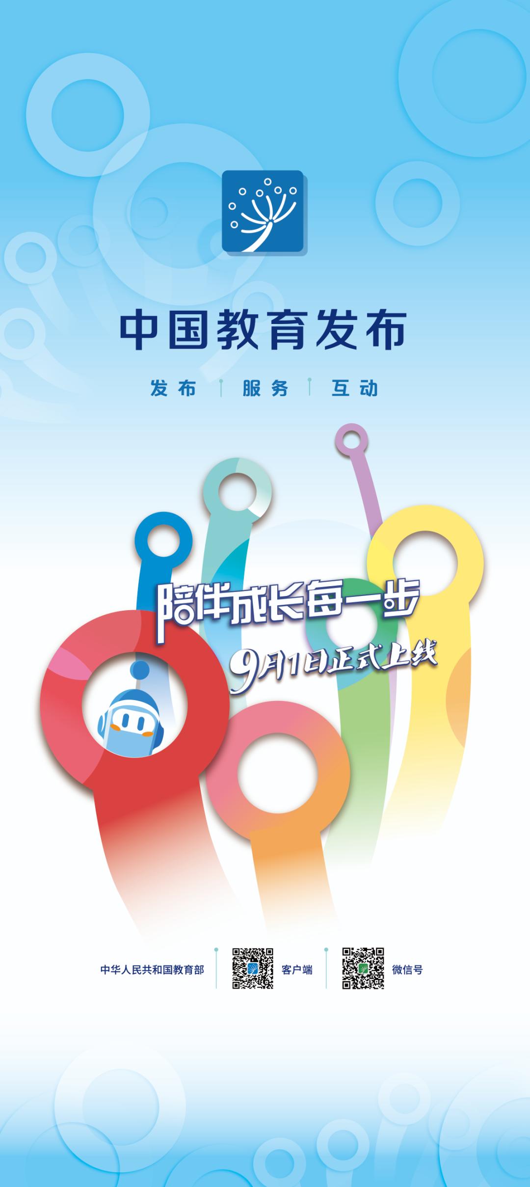 """""""中国教育发布""""上线,河海大学首批入驻,快来关注吧!"""