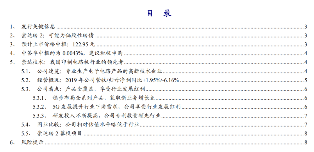 【开源固收|转债】国内PCB行业领先者——崇达转2申购价值