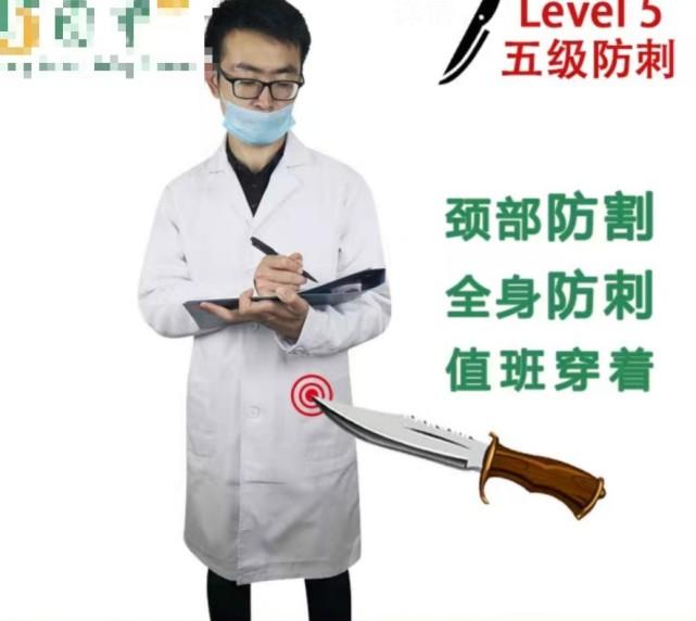 北京日报评论:防刺白大褂热销?法律才是保护医生的铠甲