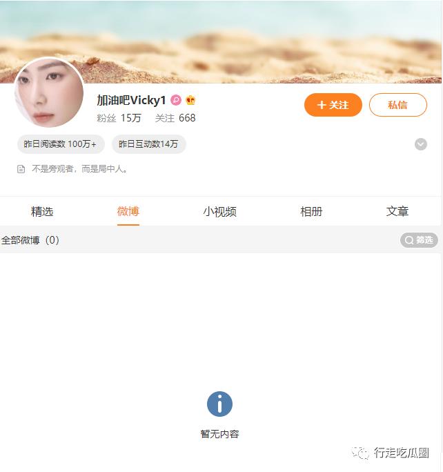 罗冠军梁颖案大结局:女主删除所有微博 向富民银行道歉