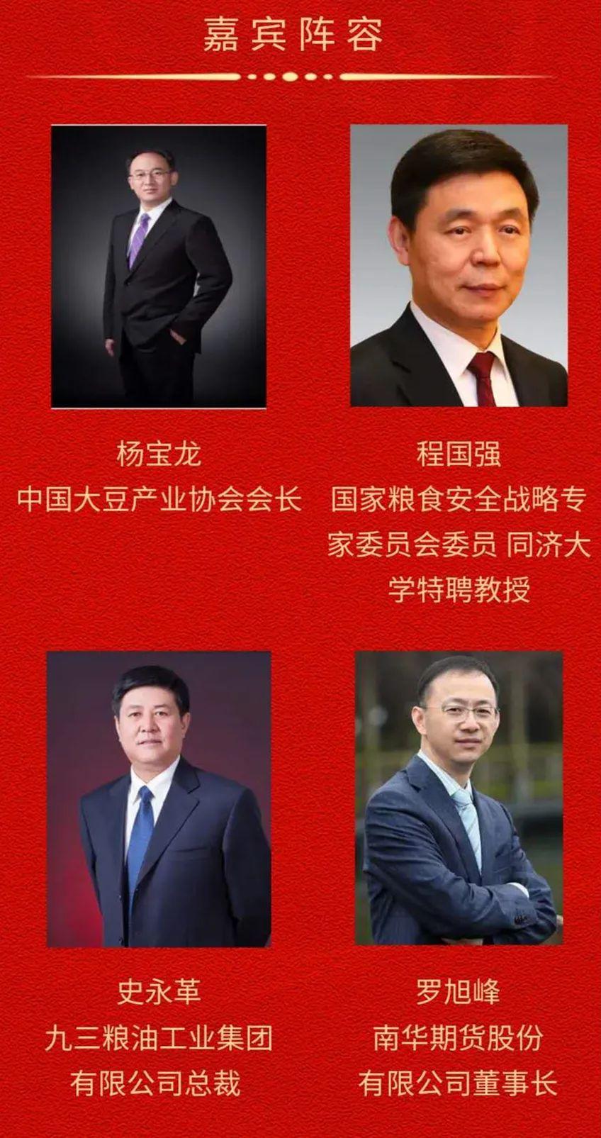 《第五届中国大豆产业国际高峰论坛》倒计时8天,余位有限!!!