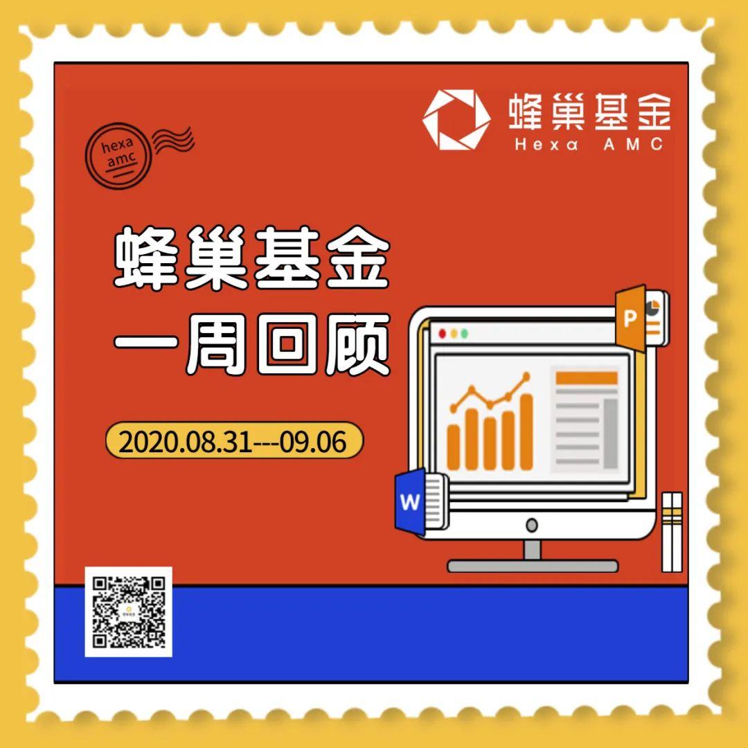蜂巢基金投研一周回顾(2020.08.31- 09.06)