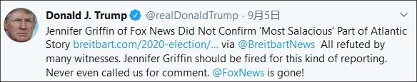 特朗普发推称福克斯应该炒了格里芬,推特截图