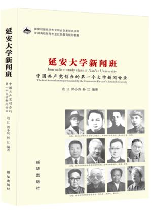 《延安大学新闻班:中国共产党创办的第一个大学新闻专业》出版发行