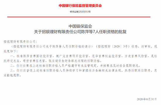银保监会:核准招银理财陈萍、方凌等7人的高管任职资管