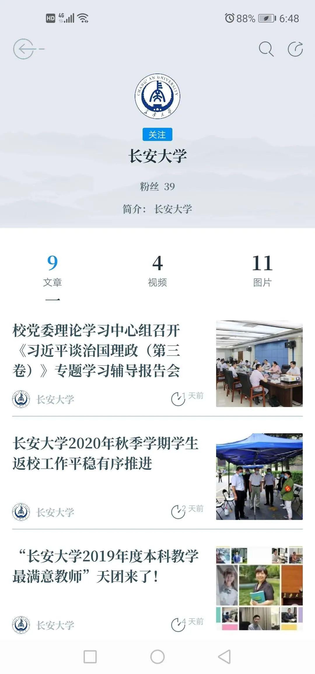 中国教育发布上线!长安大学首批入驻!赶快扫码下载吧~