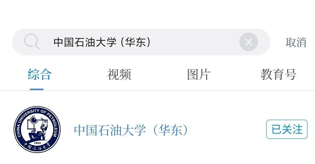 中国教育发布正式上线!石大首批入驻啦!