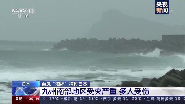 """强台风""""海神""""掠过日本 九州南部地区受灾严重"""