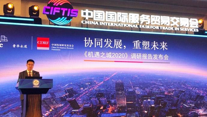 """《机遇之城2020》服贸会上发布,""""北上广深""""综合排名前四"""