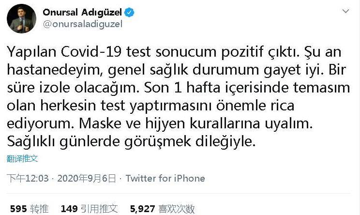 土耳其累计确诊279806例 最大反对党副主席确诊新冠