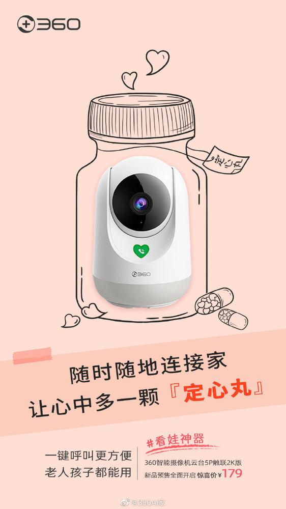 360智能摄像机云台5P触联2K版开启预约 到手价179元