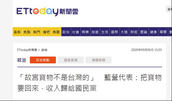 国民党代表:台北故宫国宝是国民党带来的 不是台湾的
