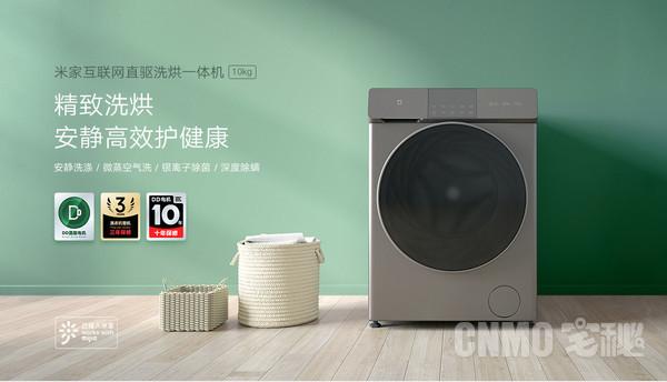 米家互联网直驱洗烘一体机10kg今晚开售 1小时快洗烘