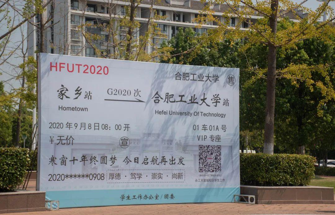 2020级HFUTers报到进行时