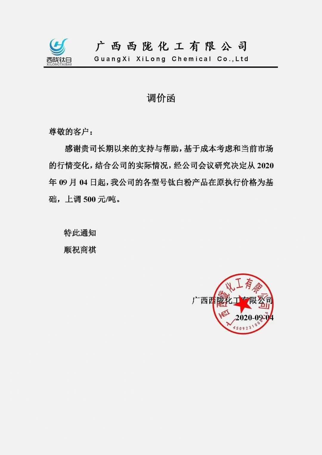 广西西陇化工宣布钛白价格上调