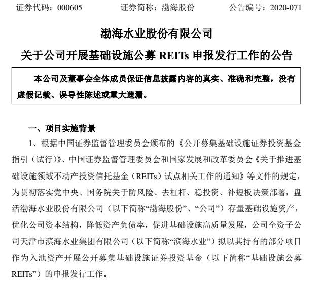 首批公募REITs大冲刺 渤海股份拟7亿元设立公募REI