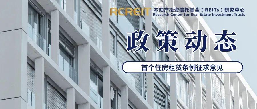 首个住房租赁条例征求意见:支持发展房地产投资信托基金