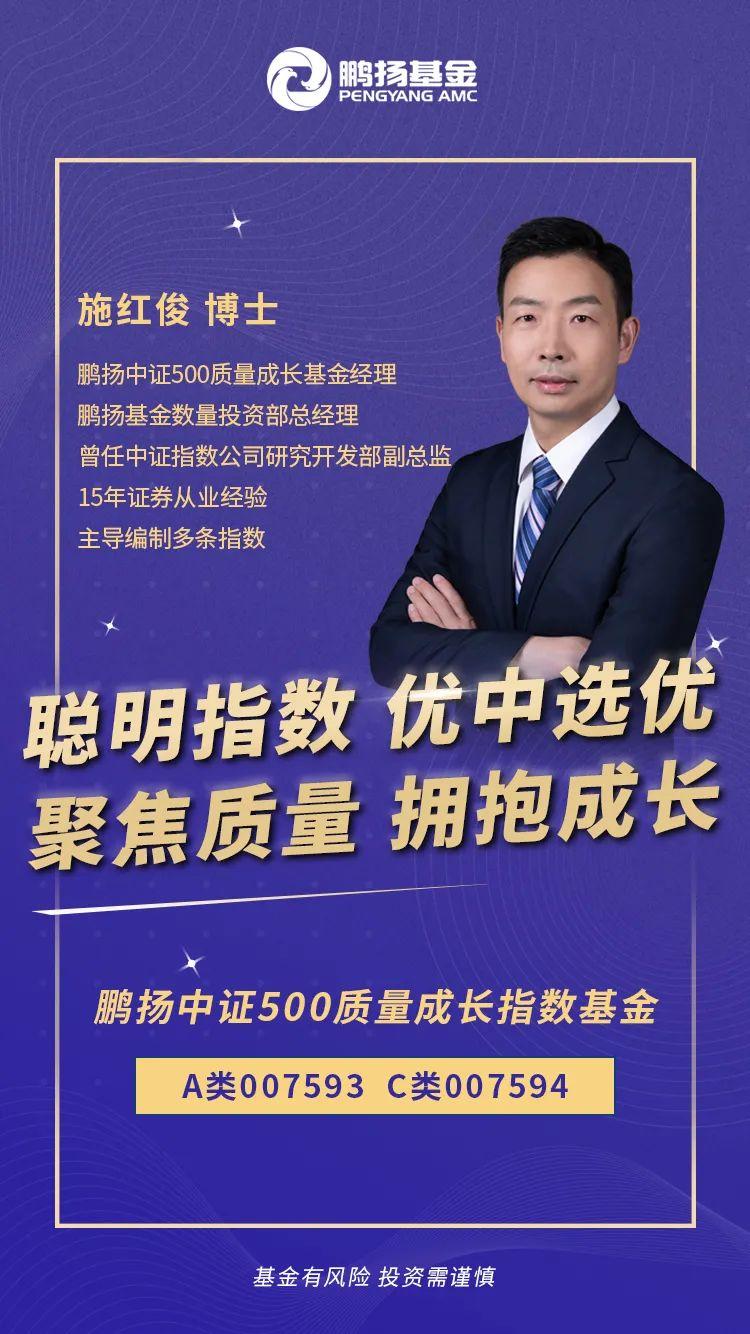 鹏扬基金施红俊:聪明指数肩负为投资者赚钱的使命