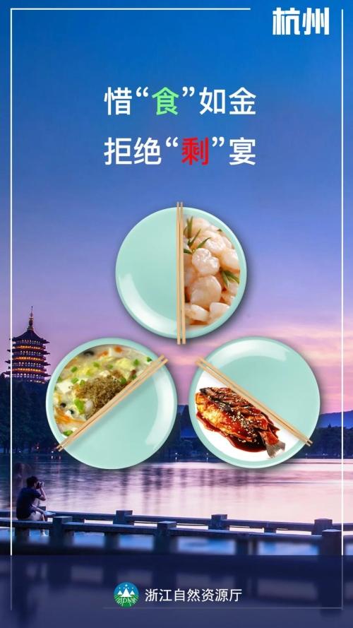 惜食有食(一)|舌尖上的杭州,你见过吗?