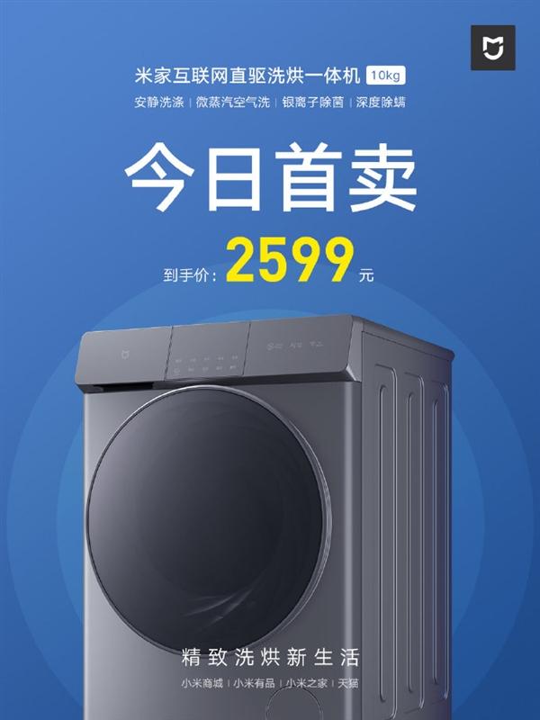 米家高端洗烘一体机今日首卖:第五代直驱电机 2599元