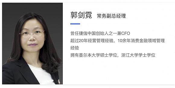 消金公司又迎一位女将 郭剑霓接棒赵国庆担任马上消金总经理