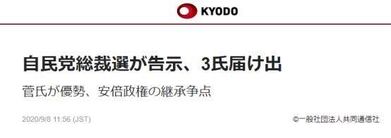 日本自民党总裁选举正式开始,日媒:菅义伟处于优势