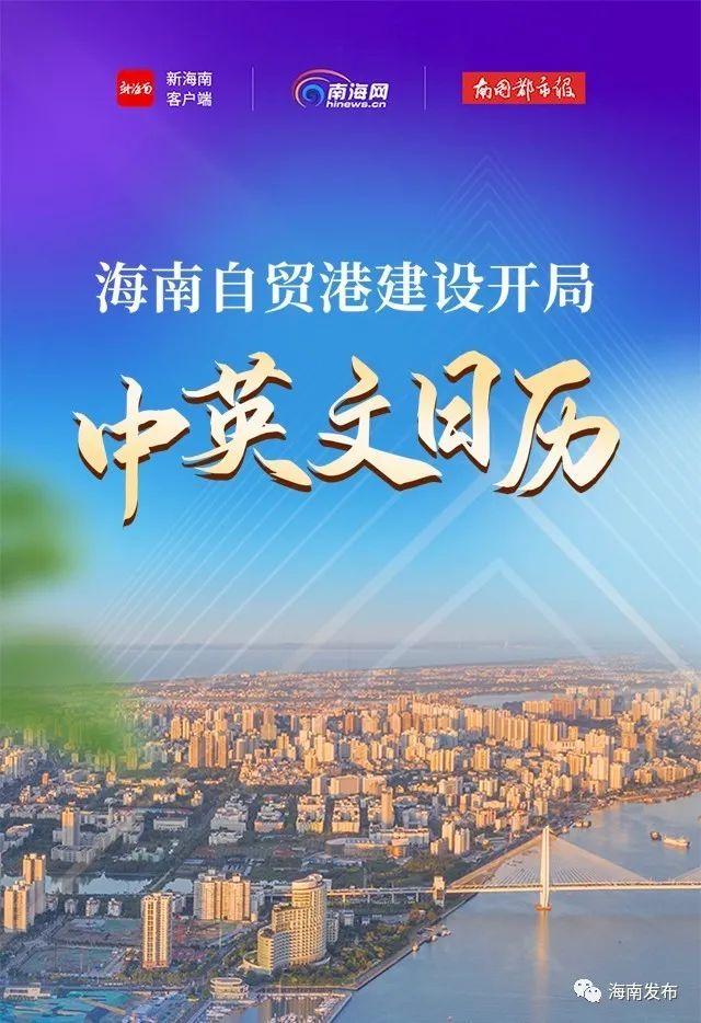 海南自贸港建设开局,中英文日历来了图片