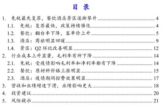 【国君社服刘越男】免税景气爆发,餐饮酒店景区逐渐复苏——社会服务行业2020年中报总结