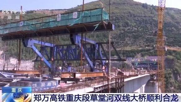 重庆郑万高铁重庆段草堂河双线大桥顺利合龙