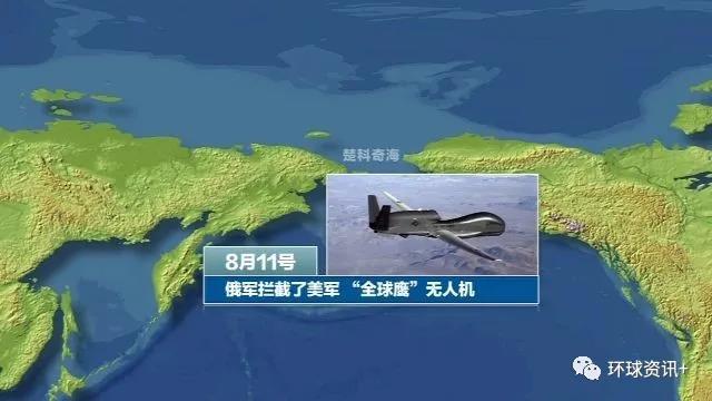 """在楚科奇海上空,俄战机拦截美军""""全球鹰""""无人机。"""
