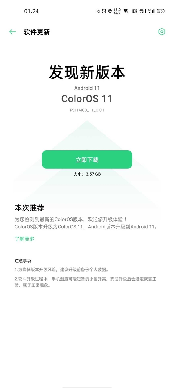安卓11正式发布:ColorOS秒级适配推送!