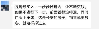 """255万深圳买房变""""租房"""" 购房者一步步掉进坑里图片"""