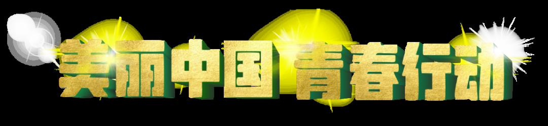 一起来!为美丽中国建设贡献青春力量!图片
